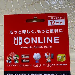 Nintendo Switch - Nintendo Switch オンライン 個人プラン12ヶ月