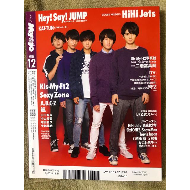 Johnny's(ジャニーズ)のMyojo 2018年12月号 ジャニーズWEST/HiHi Jets エンタメ/ホビーの雑誌(アート/エンタメ/ホビー)の商品写真