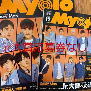 Johnny's - myojo 2020年 12月号  通常版&ちっこい版