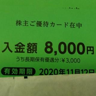 【ラクマパック】西松屋 株主優待券8000円分