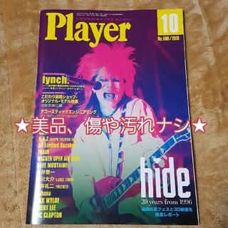 Player (プレイヤー) 2016年 10月号(音楽/芸能)