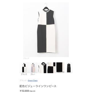 GRACE CONTINENTAL - 配色ビジューラインワンピース 36 新品タグ付き