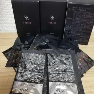 ポーラ(POLA)のPOLA BAタブレット 60粒 個包装タイプ 一ヶ月  2粒×30袋(ダイエット食品)