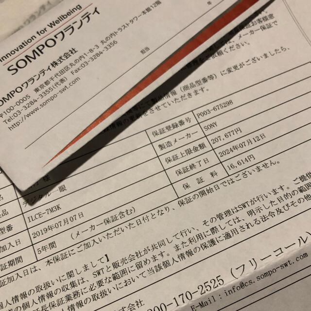 SONY(ソニー)のSONY α7Ⅲ超美品ボディ保証付き+MC11+ボディジャケットなど付属品 スマホ/家電/カメラのカメラ(ミラーレス一眼)の商品写真
