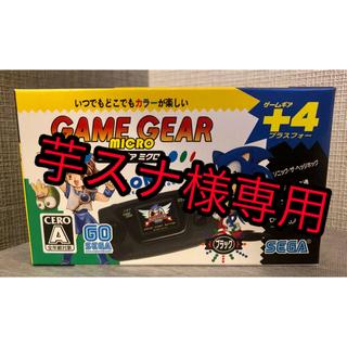 セガ(SEGA)の新品未開封 ゲームギアミクロ ブラック(携帯用ゲーム機本体)