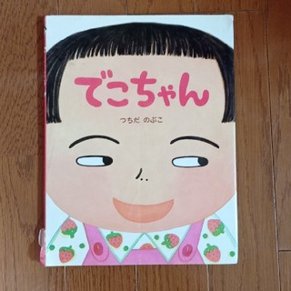 まや様 でこちゃん(絵本/児童書)
