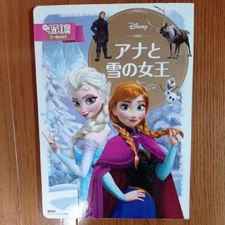 アナと雪の女王(絵本/児童書)