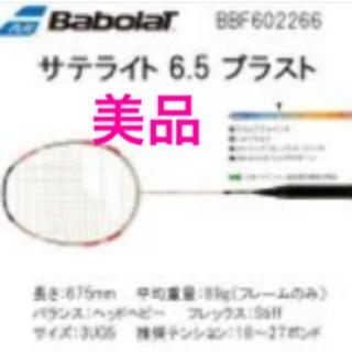 ヨネックス(YONEX)の美品 BabolaT バボラ バドミントンラケット サテライト 6.5 ブラスト(バドミントン)