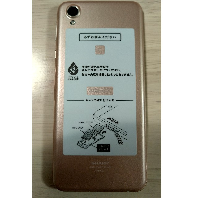 AQUOS(アクオス)の【最終価格】AQUOS sense plus SH-M07 スマホ/家電/カメラのスマートフォン/携帯電話(スマートフォン本体)の商品写真