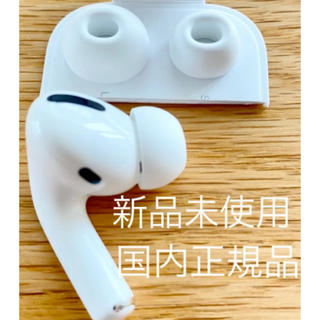 Apple - 【新品未使用】AirPods Pro国内正規品 イヤフォン 片耳 左耳のみ