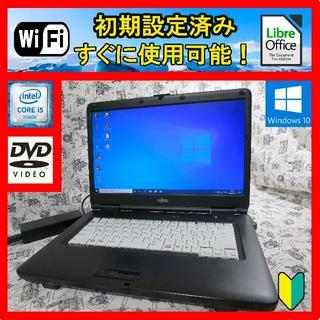 富士通 - 【新品SSD換装可】Windows10 ノートパソコン 本体