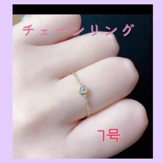 【大人気ꪔ̤̥  】一粒ストーンチェーンリング☆華奢♡s925  7号(リング(指輪))