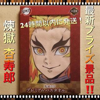 【煉獄さ〜ん!】プレミアムバスタオル vol3 鬼滅の刃 煉獄杏寿郎