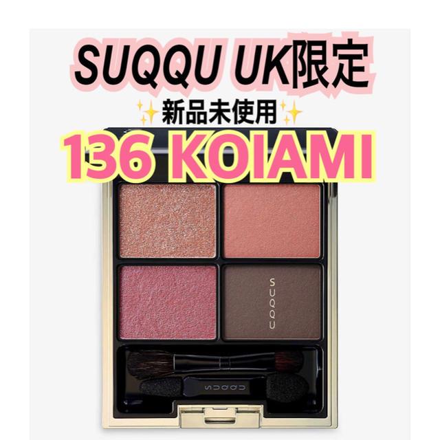 SUQQU(スック)の箱付き新品 SUQQU デザイニング カラーアイズ アイシャドウ 136 コスメ/美容のベースメイク/化粧品(アイシャドウ)の商品写真