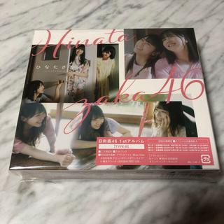 欅坂46(けやき坂46) - 日向坂46 1stアルバム『ひなたざか』 Type-B 初回仕様限定 応募券なし