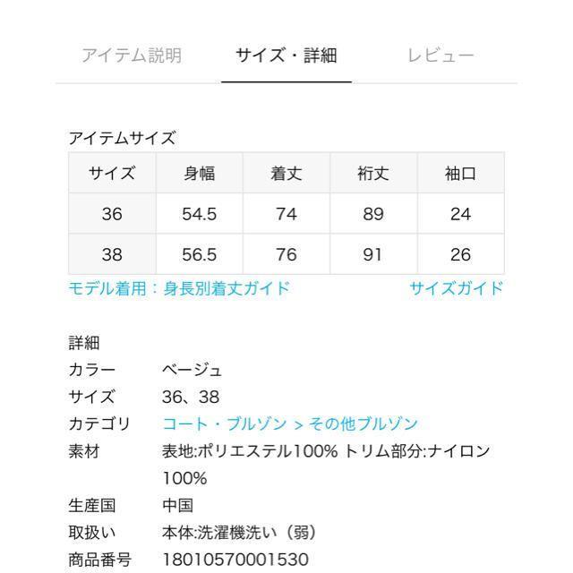 DEUXIEME CLASSE(ドゥーズィエムクラス)のayachronic様専用 レディースのジャケット/アウター(ブルゾン)の商品写真