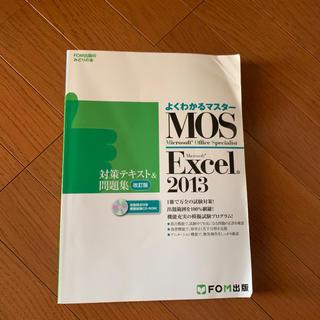 マイクロソフト(Microsoft)のMOS 対策テキスト Excel 2013(コンピュータ/IT)
