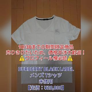 バーバリーブラックレーベル(BURBERRY BLACK LABEL)の【未使用】BURBERRY BLACK LABEL メンズTシャツ②(半袖)(Tシャツ/カットソー(半袖/袖なし))