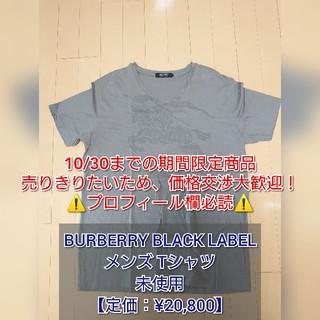 バーバリーブラックレーベル(BURBERRY BLACK LABEL)の【未使用】BURBERRY BLACK LABEL メンズTシャツ③(半袖)(Tシャツ/カットソー(半袖/袖なし))