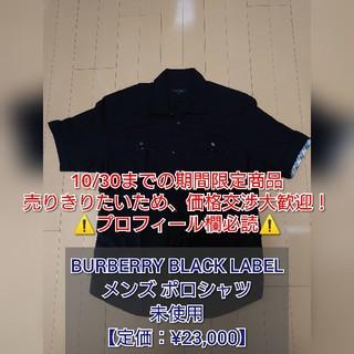 バーバリーブラックレーベル(BURBERRY BLACK LABEL)の【未使用】BURBERRY BLACK LABEL メンズシャツ(半袖)(シャツ)