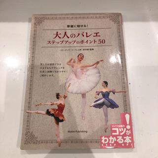 華麗に魅せる!大人のバレエ ステップアップのポイント50(趣味/スポーツ/実用)