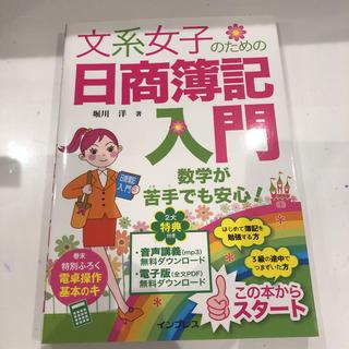 文系女子のための日商簿記入門(資格/検定)