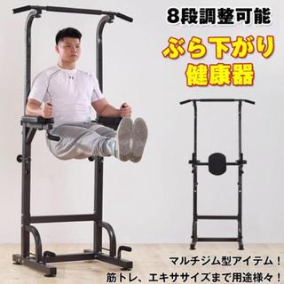 懸垂マシン ぶら下がり健康器 チンニングスタンド