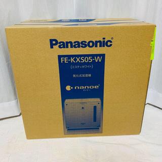 Panasonic - 【新品】Panasonic ナノイー 気化式加湿機 FE-KXS05-W