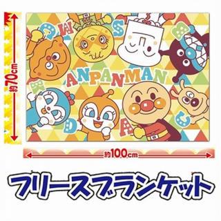 アンパンマン - アンパンマン フリースブランケット