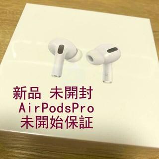 Apple - AirPods Pro 【新品】Apple エアポッズ プロ