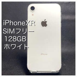 iPhone - 美品 Apple iPhone XR White 128GB SIMフリー