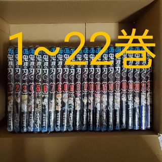 集英社 - 鬼滅の刃 全巻セット 1~22巻