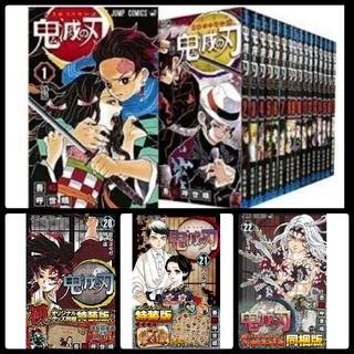 集英社 - 鬼滅の刃 1-22巻 全巻シュリンクセット 20・21巻・22巻 特装版 同梱版