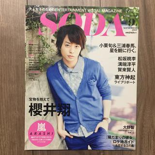 嵐 - 櫻井翔  表紙   SODA  2013年9月号