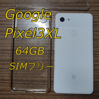 ANDROID - Pixel 3 XL 64GBClearly white SIMフリー