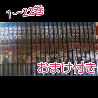 新品 1-22巻 鬼滅の刃 鬼滅ノ刃 キメツノヤイバ 全巻セット