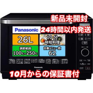 Panasonic - 【新品・未開封】Panasonic オーブンレンジ エレックNE-MS266-K