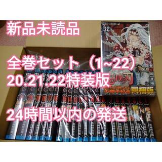 【新品】鬼滅の刃全巻(1~22)特装版