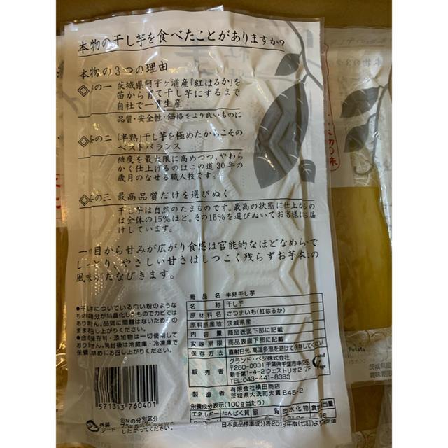 週末セール❣️茨城県 名産 半熟干し芋 紅はるか平干し120g*4袋 食品/飲料/酒の加工食品(乾物)の商品写真