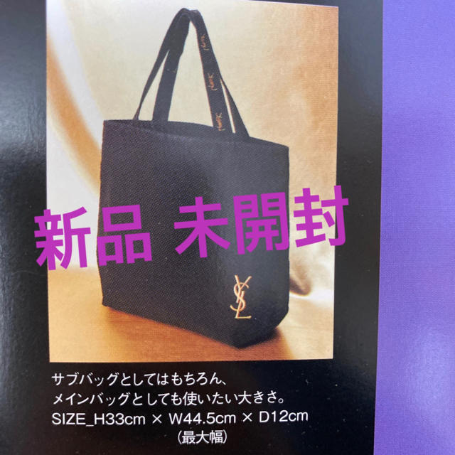 Saint Laurent(サンローラン)のイブサンローラン バッグ 新品 未使用 レディースのバッグ(トートバッグ)の商品写真