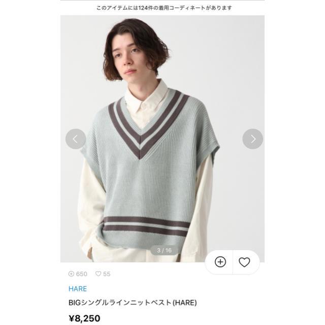 HARE(ハレ)のhare bigシングルラインニットベスト ブルー 希少 韓国 完売品 メンズのトップス(ベスト)の商品写真