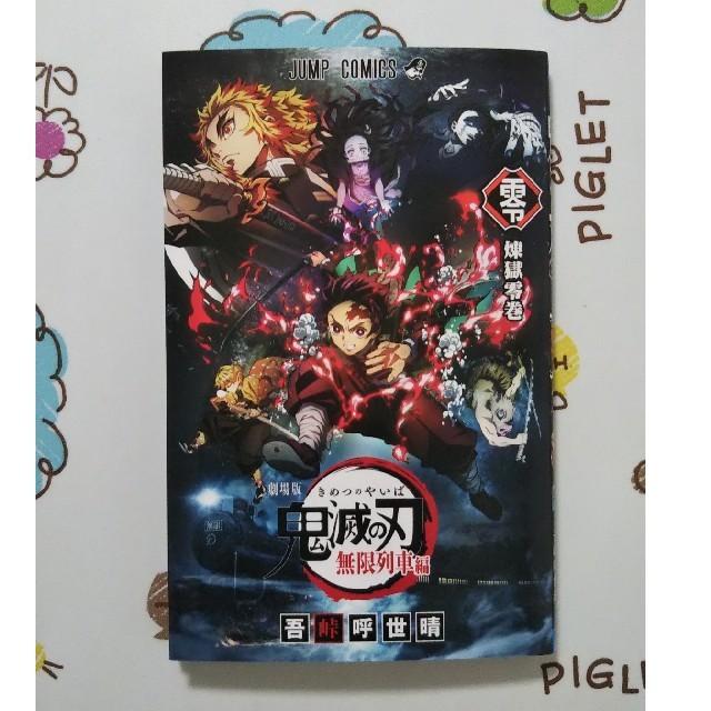 鬼滅の刃 無限列車編 映画特典 冊子 エンタメ/ホビーの漫画(少年漫画)の商品写真