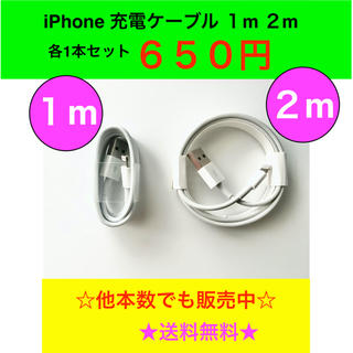 iPhone - rsr18 iPhone 充電ケーブル  1m 2m  純正同等品質