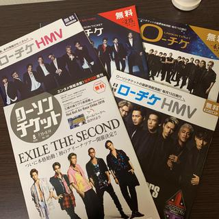 エグザイル トライブ(EXILE TRIBE)の月刊 ローソンチケット HMV(アート/エンタメ/ホビー)