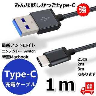 タイプC 充電器 au ドコモ ケーブル スマホ アンドロイド 1m(バッテリー/充電器)