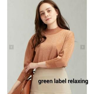 グリーンレーベルリラクシング(green label relaxing)の【新品】green label relaxing・ラメハイネックプルオーバー(ニット/セーター)