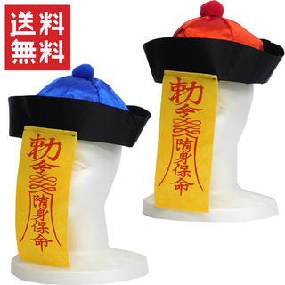 送料無料 ハロウィン コスプレ キョンシー 被り物 帽子 お札 2種セット(小道具)