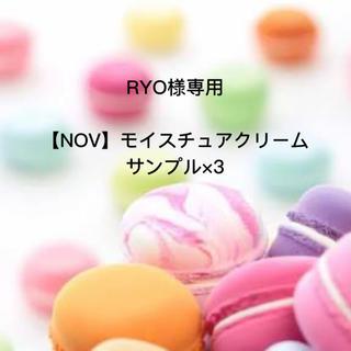 ノブ(NOV)のRYO様専用【NOV】モイスチュアクリーム サンプル×3(フェイスクリーム)