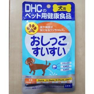 ディーエイチシー(DHC)のおしっこすいすい(犬)