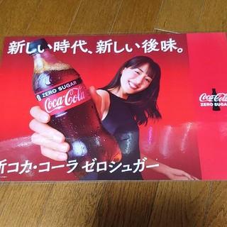 コカコーラ(コカ・コーラ)の綾瀬はるか コカ・コーラオリジナルポスター(女性タレント)